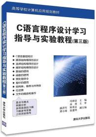 C语言程序设计学习指导与实验教程(第三版)