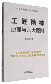 工匠精神原理与六大原则