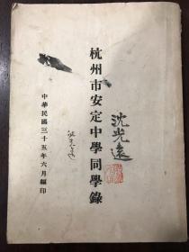 民国三十五年  杭州市安定中学同学录
