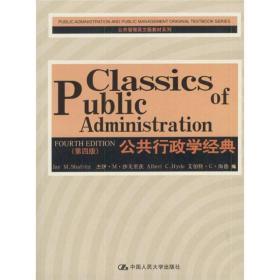 公共管理英文版教材系列:公共行政学经典(第4版)(英文版)