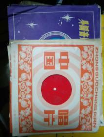 薄膜塑料中外音乐唱片21张
