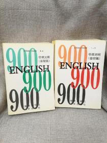 ENGLISH 英语900句 中英对照 基础篇 (1-3、 4-6) 全两册