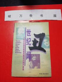 《世纪丑闻   二十世纪全球丑闻和犯罪案件图片档案》(下册)
