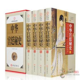 中华宫廷秘史