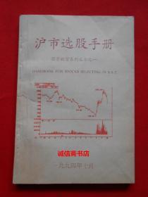 沪市选股手册