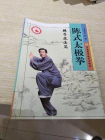 陈氏太极拳推手技法篇