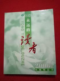 永远的读者   2006年珍藏明信片