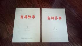 《吉林外事》 1984第1.2期 总第1.2期 第一期有编者的话应该算作创刊号(孤本)2本合售