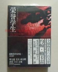 正版 史迈莉三部曲:荣誉学生 约翰勒卡雷 2009年上海人民出版社
