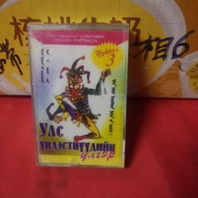 蒙文未开封磁带:蒙古儿童故事。