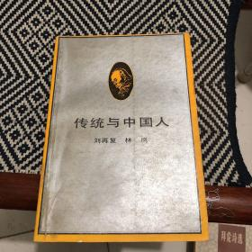 传统与中国人 刘再复 林岗 签赠本