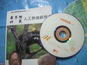 果子狸 竹鼠 人工养殖新技术(配光碟)