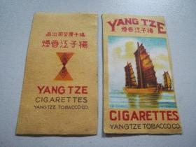 民国扬子烟公司【扬子江】 烟标(拆包)