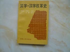 汉字 汉字改革史(一版一印)