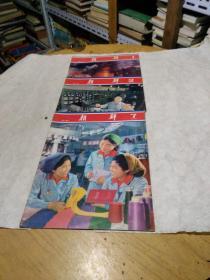 朝鲜画报 1978年 第1.2.7期。3本合售