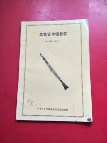 单簧管考级教程 4-6级(业余)
