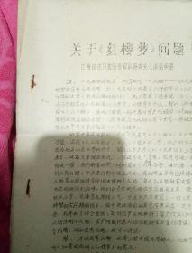 关于红楼梦问题(江青同志与美国作家维特克夫人谈话纪要)