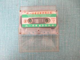 磁带: 统一全音企业有限公司