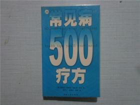 常见病500疗方