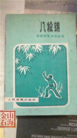 八段锦 体育锻炼方法丛书