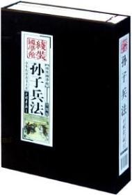 孙子兵法 (全四卷)