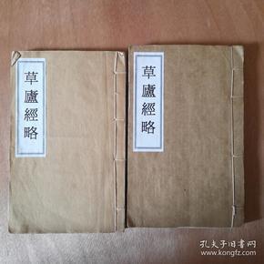 线装石印本 粤雅堂丛书-草庐经略 有藏家钤印 存二册