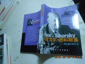 伊戈尔·西科斯基——现代直升机之父