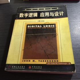 数字逻辑应用与设计(英文版)