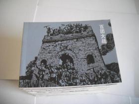 百团大战(连环画)