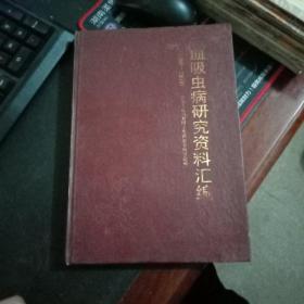 血吸虫病研究资料汇编(1986--1990)