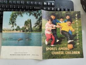 文革后期画册《中国少年儿童的体育活动》(英文版)
