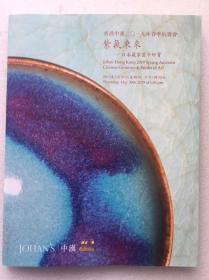 香港中汉2019春季拍卖会 紫气东来-日本藏家箧中珍藏