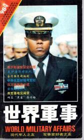 世界军事1998年第4期.总第64期