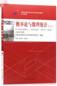 2019年 自考教材02197 2197概率论与数理统计(二)孙洪祥 张志刚 2018年版 含考试大纲 北京大学出版社