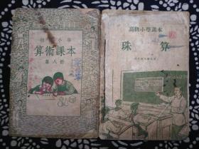 解放初期山东人民出版社版小学算数和珠算教科书2本