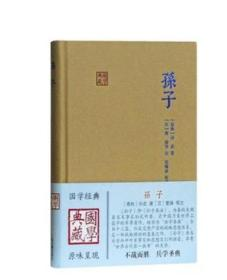 孙子:国学典藏