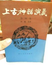 钟毓龙著《上古神话演义》第四卷一册