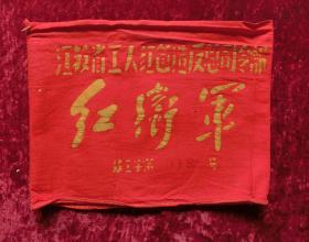 文革红卫兵袖章:红卫军(江苏省工人红色造反总司令部)带公章