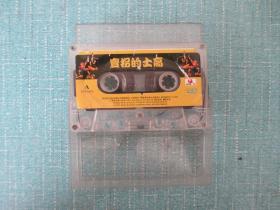 磁带: 卖拐的士高