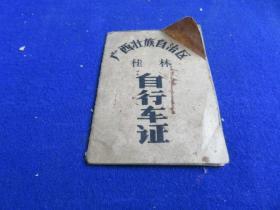 广西壮族自治区桂林自行车证(公用自行车)