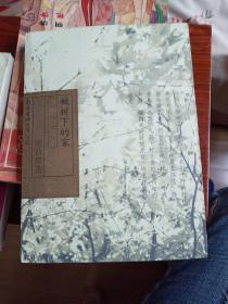 槭树下的家(席慕蓉作品典藏版)