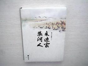 柴米河边人家 江苏凤凰文艺出版社(全新未拆封)
