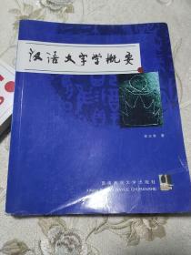 汉语文字学概要