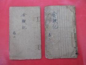 线装书   绣像金鞭记    (卷二 、三)  共2本合售  详见图片