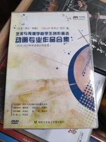 DVD 艺术与传媒学院学生创作精选—— 动画专业作品合集(2010-2015年毕业设计作品选)