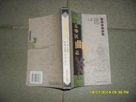 五华区曲艺志(85品大32开2005年1版1印2000册361页五华文化丛书)43878