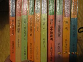 当代外国新潮小说分类精选书系 【10本合售】