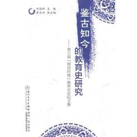鉴古知今的教育史研究(正版未翻阅  快速发出)