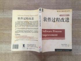 软件过程改进