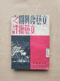 民国版【 文艺复兴期之文艺批评 】正中书局民国36年沪一版
